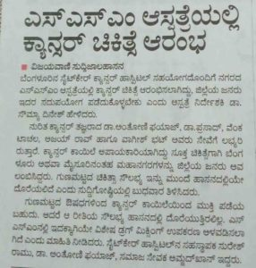 VijayKarnata -Cytecare Cancer Hospital collaborates with SSM Hospital
