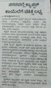 Vijayvani -Cytecare Cancer Hospital collaborates with SSM Hospital