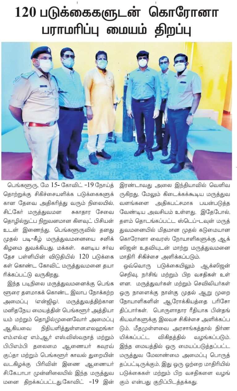 Cytecare launches step-down Covid Hospital 120-bed centre -Dinasudar