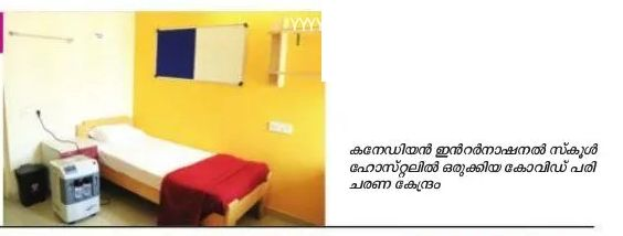 Cytecare launches step-down Covid Hospital -Madhyamam