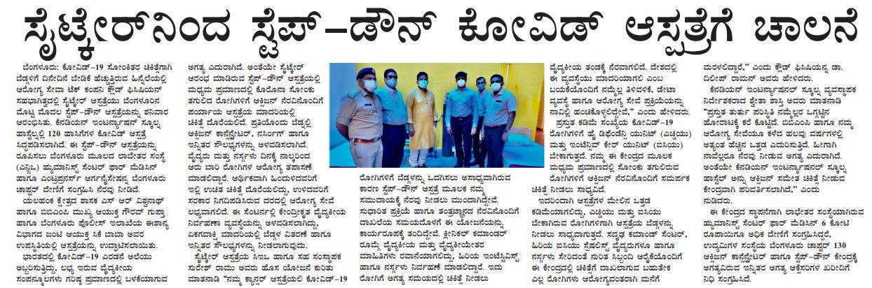 Cytecare launches step-down Covid Hospital  -Sanje Prabha