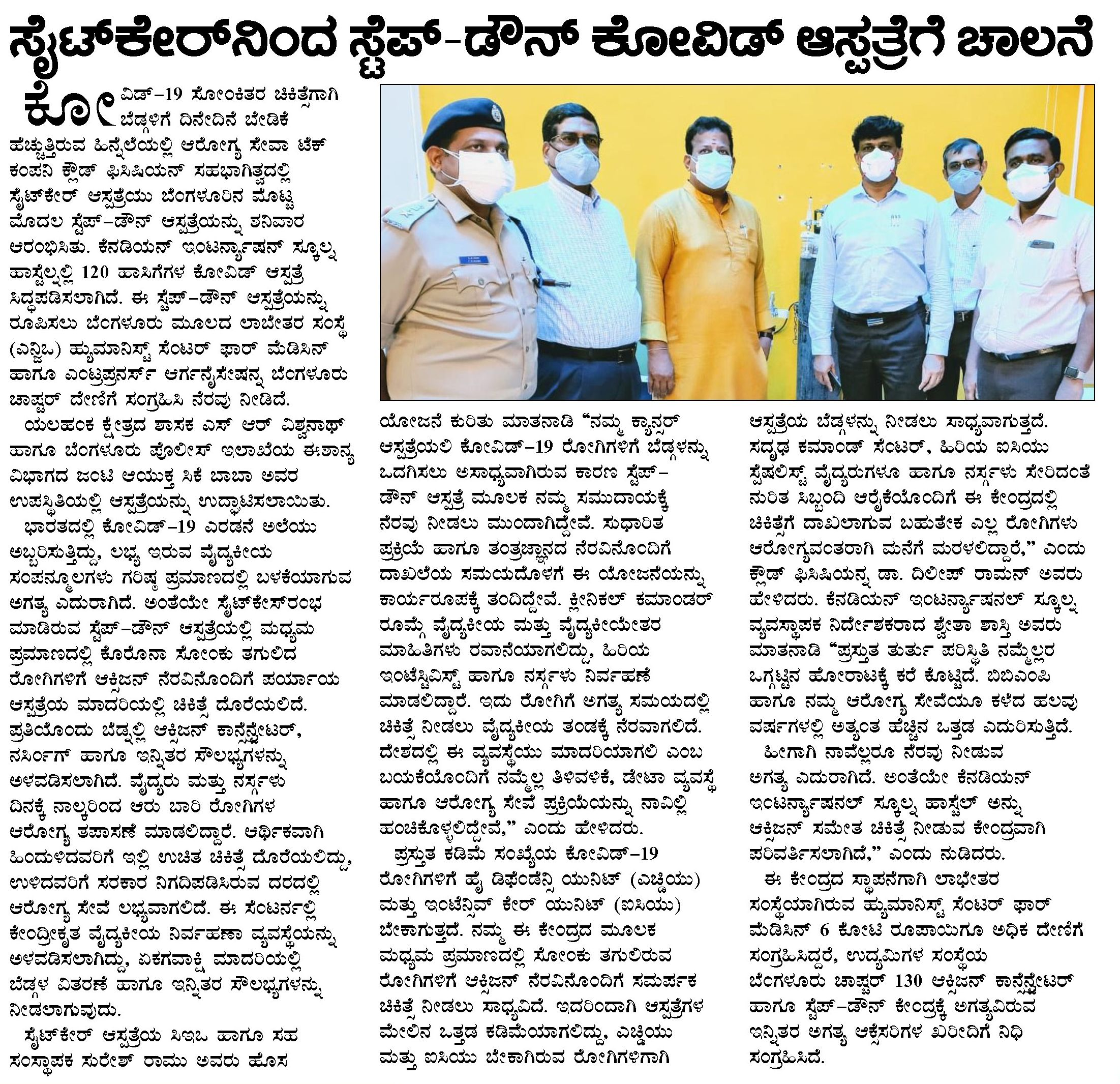 Cytecare launches step-down Covid Hospital -Vishwa Vaaridhi