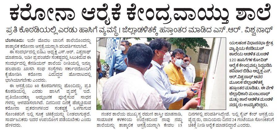 School now Covid Hospital -Vishwavani